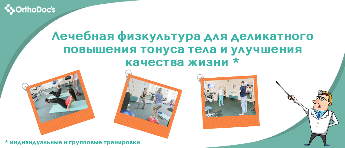Неврологи | Клиника «OrthoDoc's»