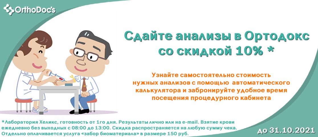 Прайс на эндокринологию | Клиника «OrthoDoc's»