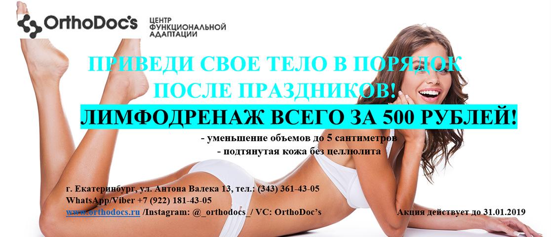 Региональный Центр функциональной адаптации «OrthoDoc's»