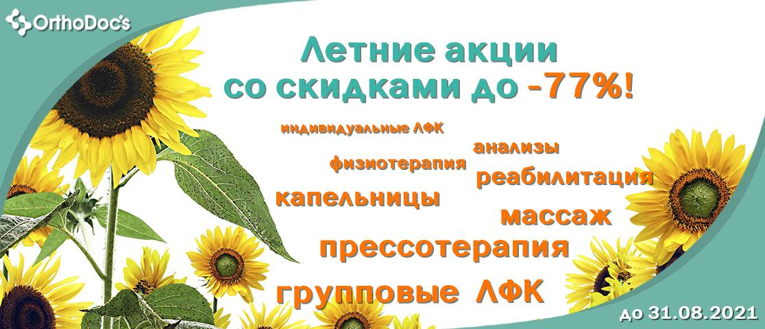 Стоимость приема травматолога-ортопеда в медицинском центре в Екатеринбурге