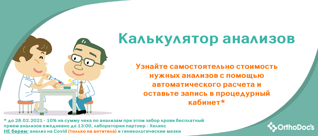 Лицензии клиники «OrthoDoc's»