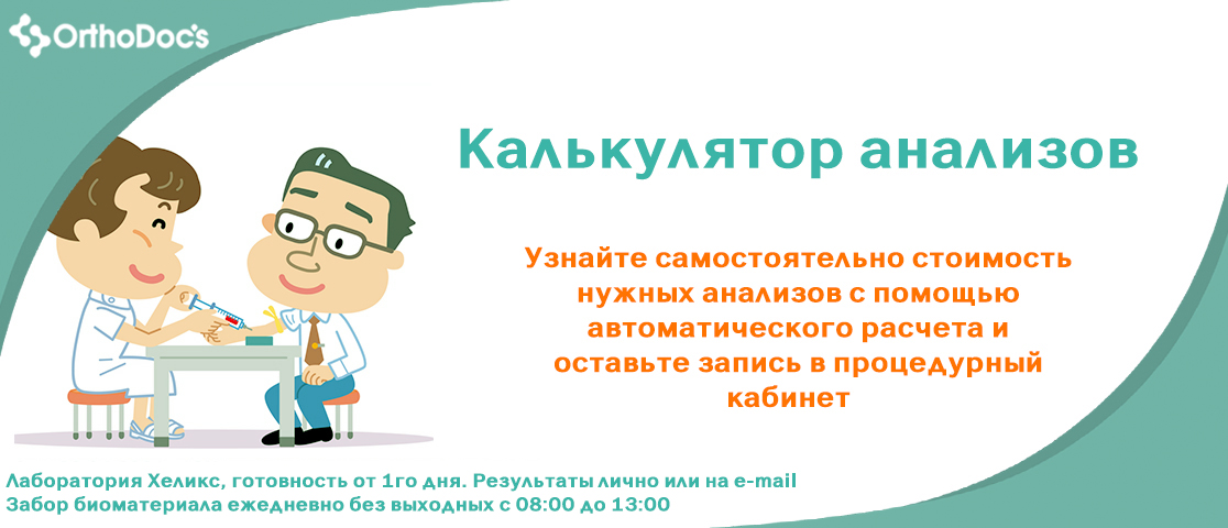 Кинезиотейпирование | Клиника «OrthoDoc's»