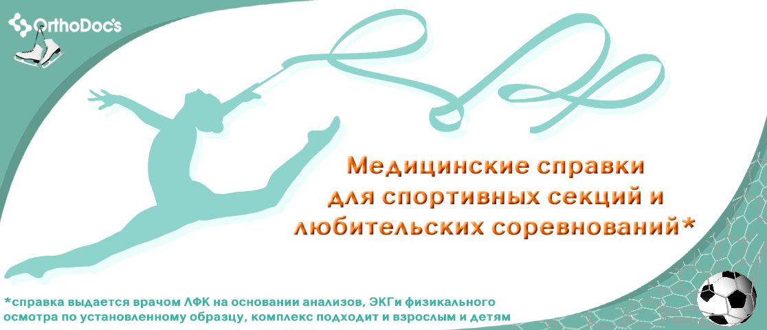 Контакты клиники «OrthoDoc's»